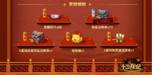 《十二战纪》春节福利预告:每日红包雨,黄金猪宠即将登场[视频][多图]图片3
