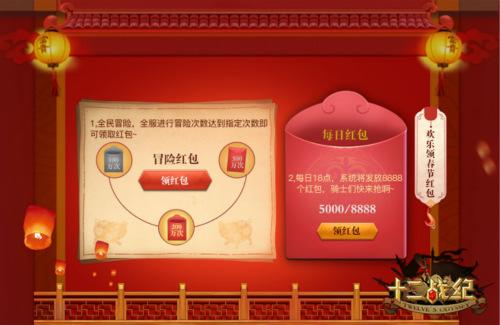 《十二战纪》春节福利预告:每日红包雨,黄金猪宠即将登场[视频][多图]图片2