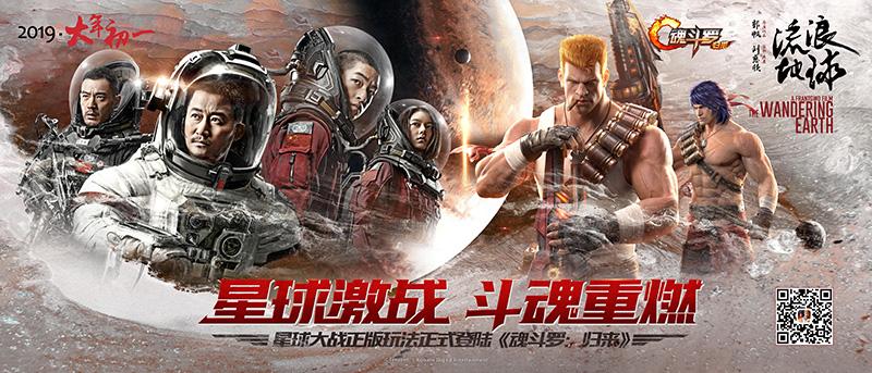 《流浪地球》年初一上映,《魂斗罗:归来》邀您一起星球激战!