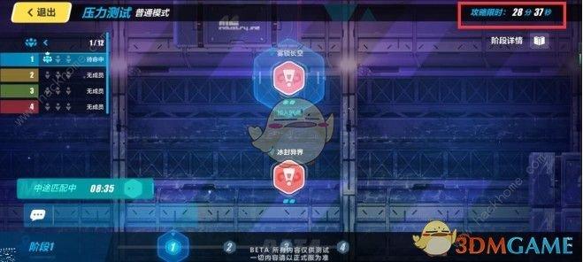 《崩坏3》团队挑战怎么通关