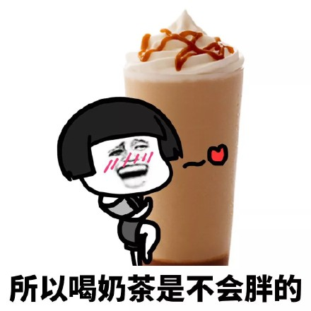 喝奶茶是不会变胖的表情包