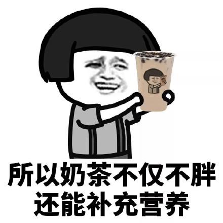喝奶茶是不会变胖的表情包图片