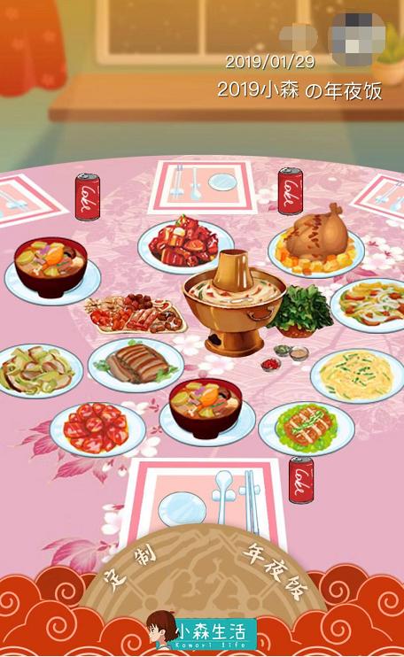 《小森生活》新年温情H5,来一桌最有家味的年夜饭