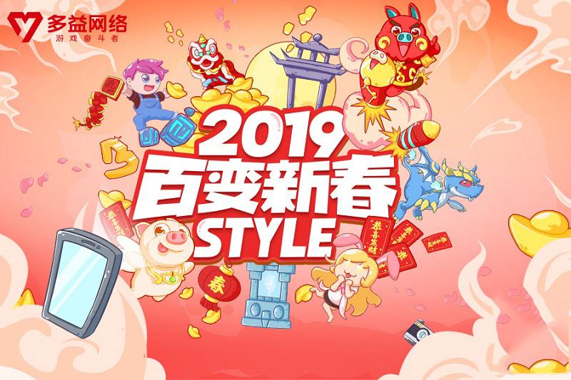 """百变新春""""Style"""" 多益网络2019新春创意相框H5上线[视频][多图]图片1"""