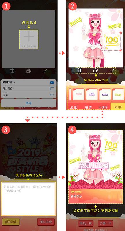 """百变新春""""Style"""" 多益网络2019新春创意相框H5上线[视频][多图]图片4"""