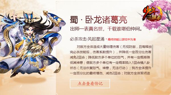 少年三国志彩金军师今日曝光:四大军师上线,助少年智夺天下!图片3