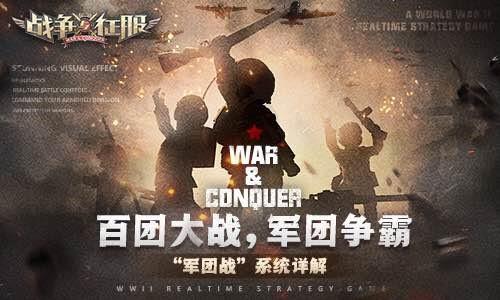 《战争与征服》军团系统深度解读,百团大战军团争霸