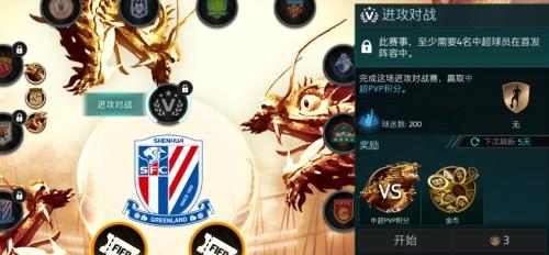 《FIFA足球世界》中超群雄争霸活动即将来袭   逐鹿中原静候新王登基