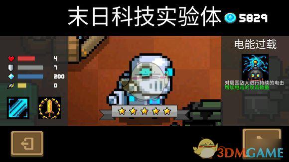 《元气骑士》机器人敏捷试炼怎么过关