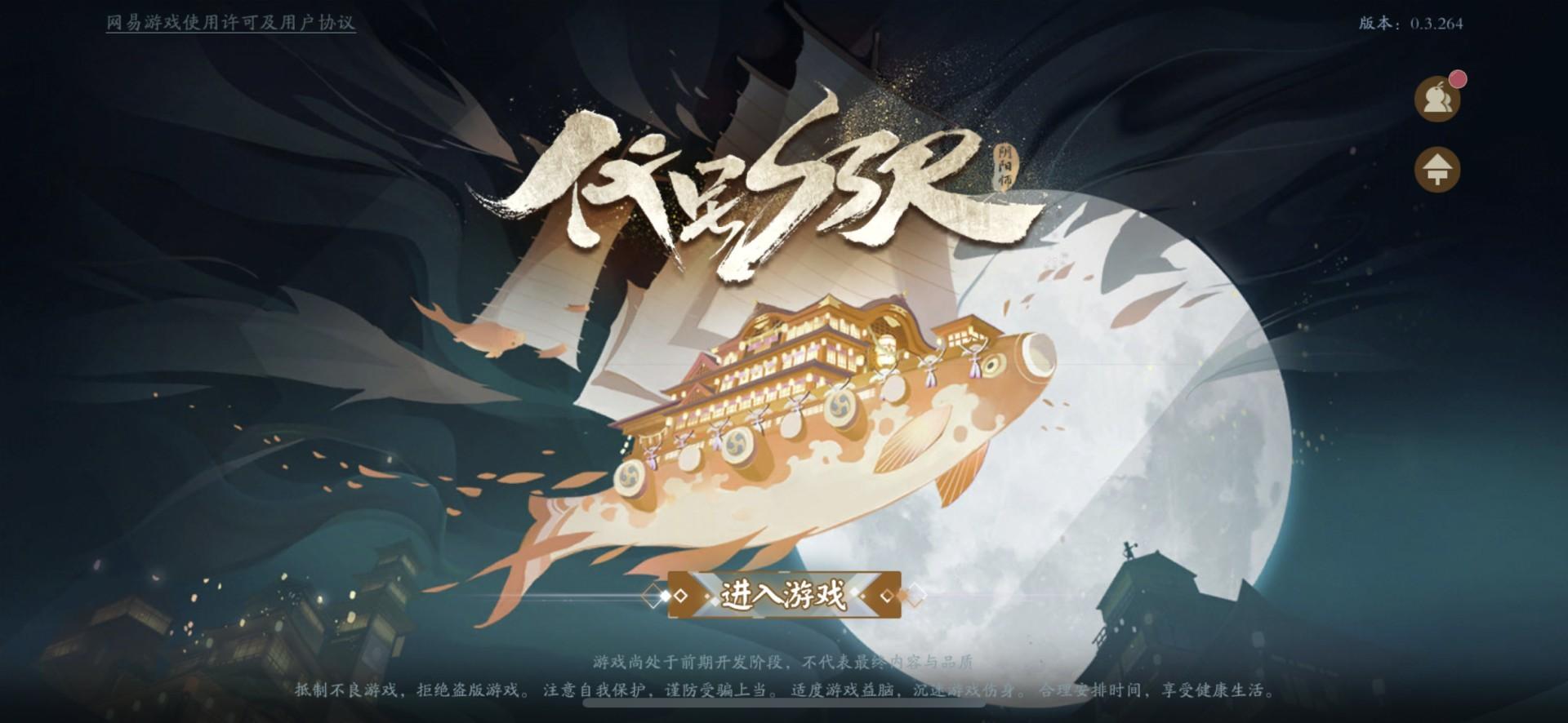 网易神秘新作《代号SSR》宣传图 唯美和风设计升级[多图]图片4