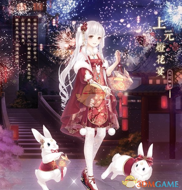 《奇迹暖暖》拎着兔花灯过元宵高分怎么搭配