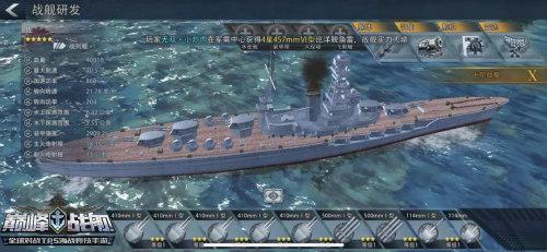 《巅峰战舰》教你战列舰神操作,疯狂输出全靠火炮!