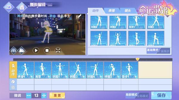 """命运歌姬2月22日全平台上线 打造ACG名曲宅舞""""party""""[视频][多图]图片3"""