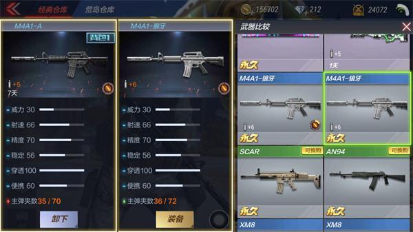 《穿越火线:枪战王者》M4A1-A评测