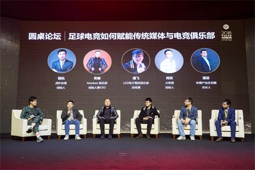 腾讯FIFA品类牵手体坛传媒,未来五年将中国金球奖打造为足球文化新符号