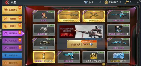 《穿越火线:枪战王者》限定武器AUG-S评测