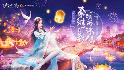 南京夫子庙官方合作!《诛仙手机游戏》全新版本今日开启