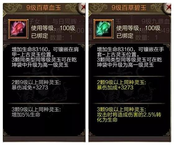 《天龙3D》上古灵玉怎么玩:低成本打造新宝石极限属性!