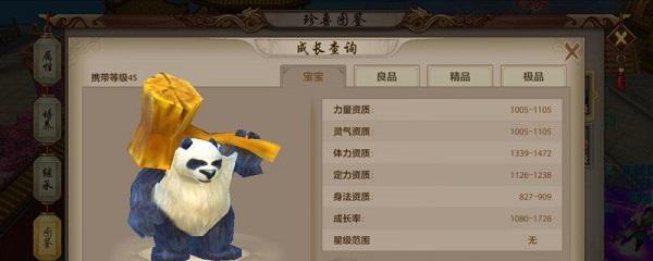 天龙八部手游熊猫宝宝怎么获得