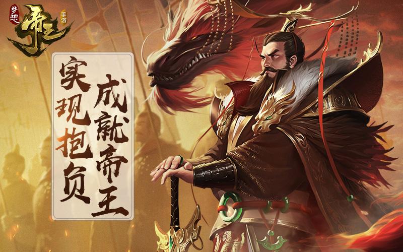 梦想帝王手游3月1日开启公测 排兵布阵的战略家快来[视频][多图]图片6
