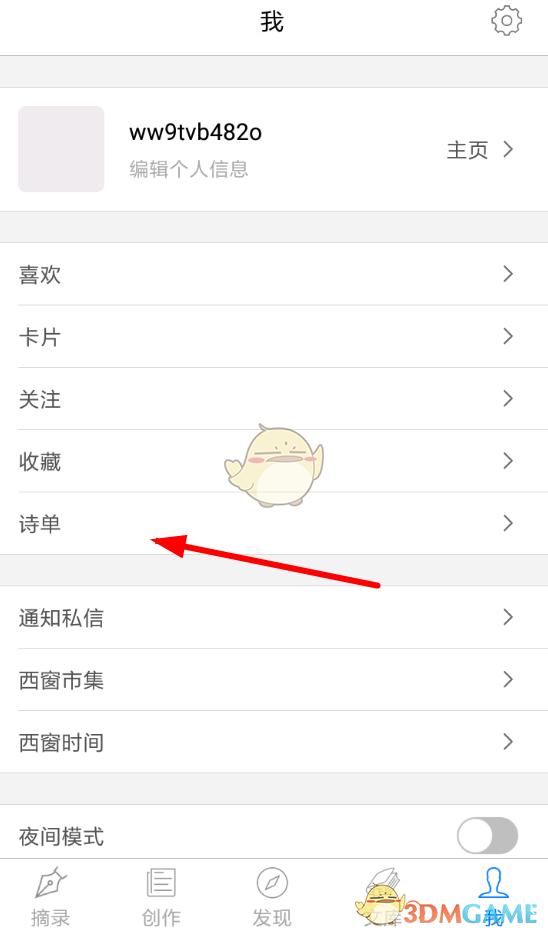 西窗烛App怎么添加诗单