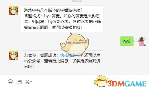 《火影忍者手游》4月9日微信每日一题答案