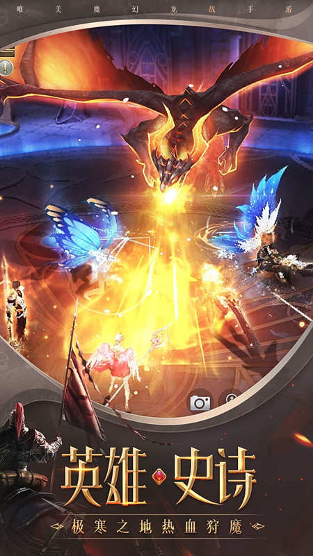 封龙战纪全新版本重磅上线 神魔战场上的激烈对决[视频][多图]图片5