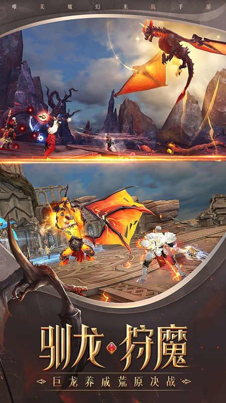封龙战纪全新版本重磅上线 神魔战场上的激烈对决[视频][多图]图片4