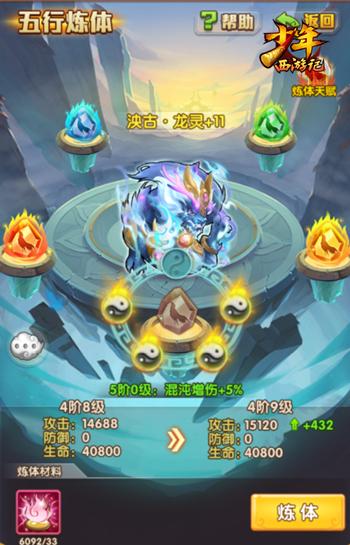 """少年西游记全新版本上线:""""仙灵炼体""""版本玩法开启图片5"""
