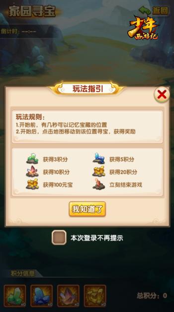 """少年西游记全新版本上线:""""仙灵炼体""""版本玩法开启图片4"""