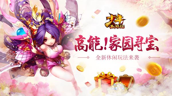 """少年西游记全新版本上线:""""仙灵炼体""""版本玩法开启图片2"""