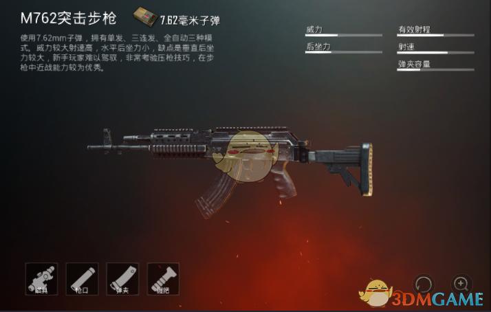 《绝地求生:刺激战场》步枪当家门面,AKM or M762