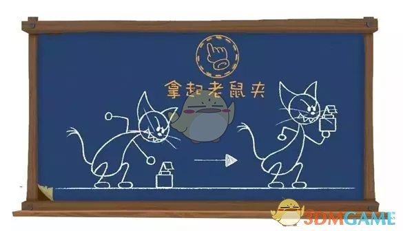 《猫和老鼠》汤姆获胜技巧分享