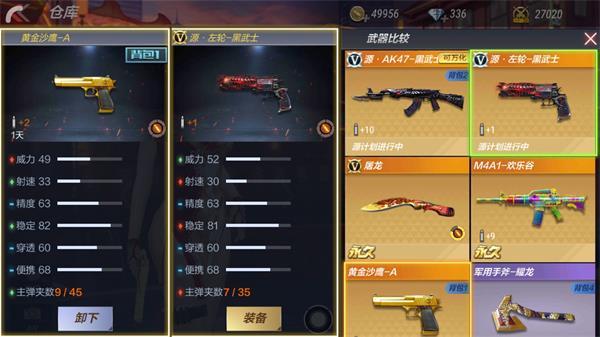 《穿越火线:枪战王者》黄金沙鹰-A属性评测