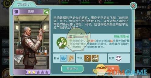 《辐射:避难所OL》平民玩家怎么搭配阵容