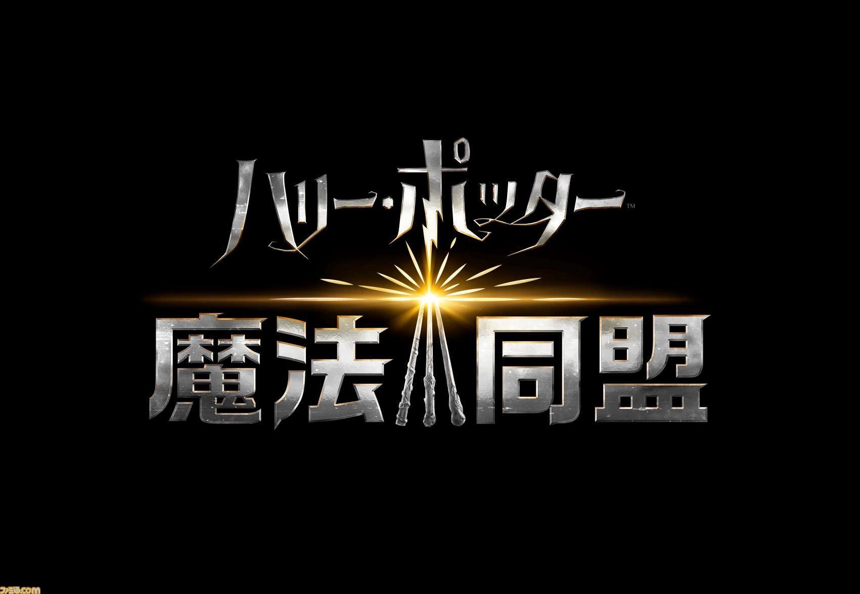 AR手机游戏《哈利波特巫师联盟》第一弹PV 一起探寻神秘