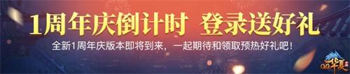 QQ华夏手游一周年庆典预告:全新家族系统开放,虞渊试炼登场图片5