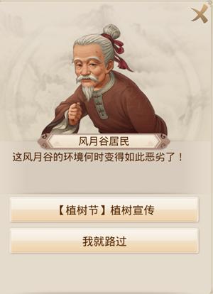 成为中洲环保大使 《问道》手机游戏植树活动上线