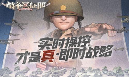 《战争与征服》硬核RTS,逻辑与手速的挑战