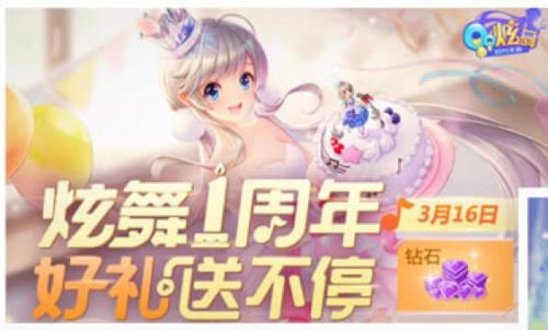 QQ炫舞手游一周年活动:3月16日开启盛典,珍稀福利大派送[视频][多图]图片6