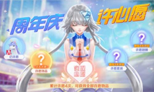 QQ炫舞手游一周年活动:3月16日开启盛典,珍稀福利大派送[视频][多图]图片7