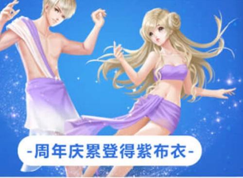 QQ炫舞手游一周年活动:3月16日开启盛典,珍稀福利大派送[视频][多图]图片3