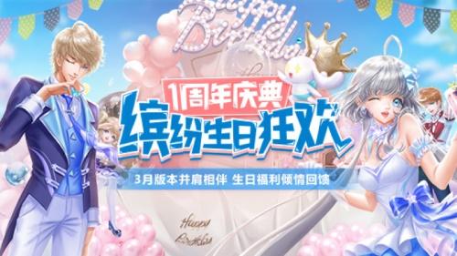 QQ炫舞手游一周年活动:3月16日开启盛典,珍稀福利大派送[视频][多图]图片1