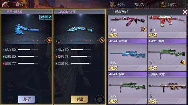 《穿越火线:枪战王者》手斧-蓝水晶属性评测