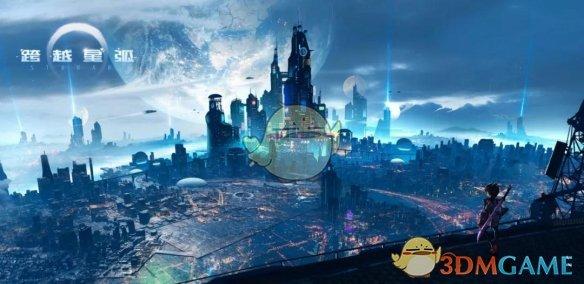 《跨越星弧》角色获取途径一览