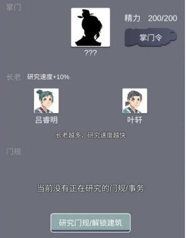 《武炼巅峰之帝王传说》门派策略怎么点