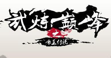 《武炼巅峰之帝王传说》境界表