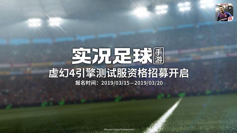 《实况足球》虚幻4新引擎测试招募开启!图片1