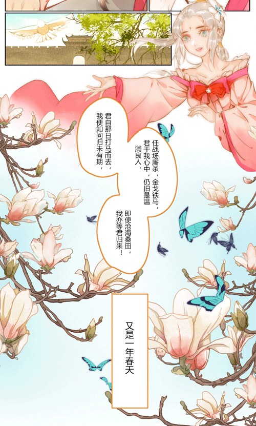 """绮丽恋曲 佳期将至《大话西游》手游全新时装""""如梦破军""""将上架图片6"""