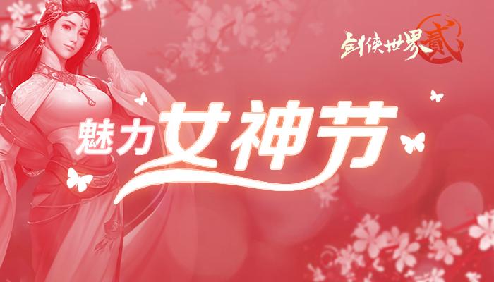 《剑侠世界2》手游魅力女神节群芳争艳 海选阶段正式结束[多图]图片1